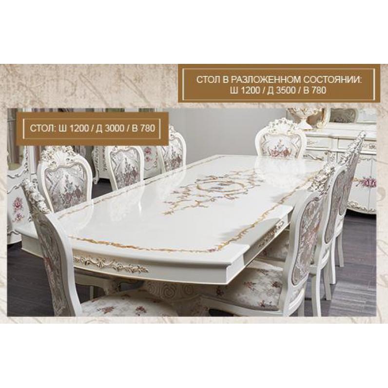 Венеция стол classic крем