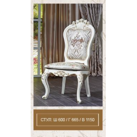 Венеция стул classic крем